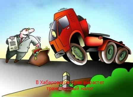 повышение транспортного налога в хабаровском крае, транспортный налог повышается