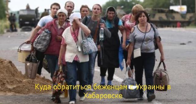куда обратиться беженцам в хабаровске, беженцы, материальная помощь беженцам хабаровск