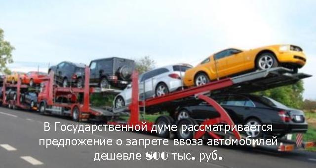 ограничения на ввоз авто