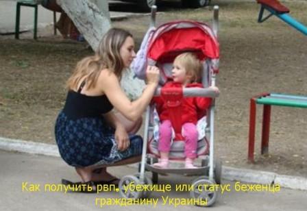 как получить рвп, беженцы с украины, программа переселения соотечественников, статус беженца, разрешение на временное проживание, льготы беженцам, инструкции беженцам