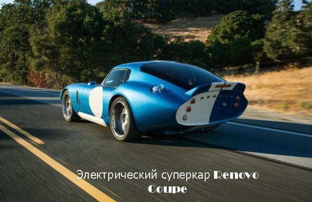 электрический спорт-кар, Renovo Coupe