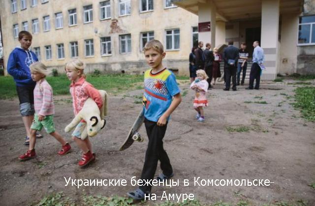украинские беженцы в комсомольске-на-амуре