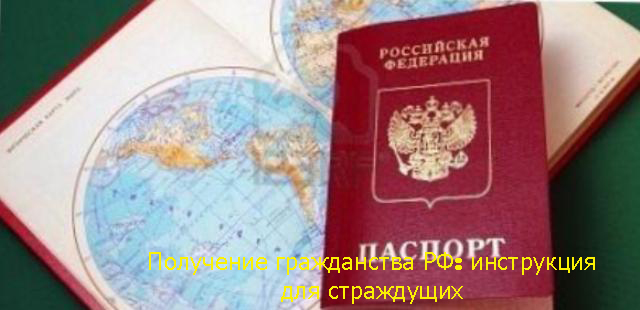 гражданство РФ, российское гражданство, получить гражданство, получить гражданство украинцу, получить гражданство беженцу