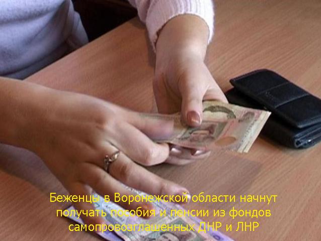 выплаты беженцам в Воронежской области