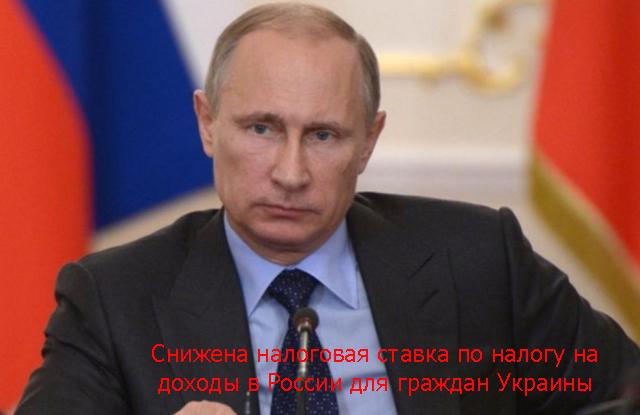 НДФЛ для беженцев, изменения в налоговом кодексе, нlak 13% для украинских беженцев, какая ставка НДФЛ для беженцев с Украины