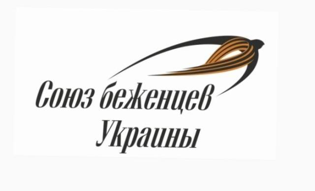 союз беженцев, украинцы создали союз беженцев