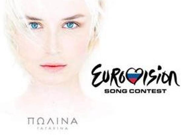 Полина Гагарина, Евровидение - 2015