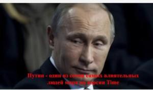 2014 Putin, Putin, Putin news