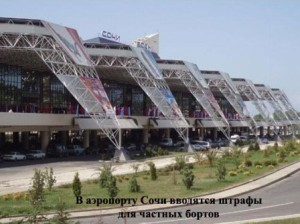 fines in Sochi airport