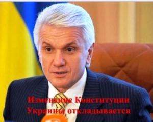 the amendment of the Constitution of Ukraine