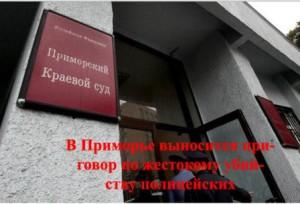 Primorsky Partisans