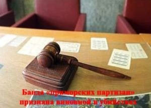 Primorsky Partisans found guilty