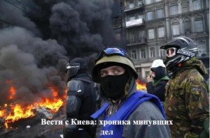 the situation in Ukraine today, the situation in Ukraine now, what is the situation now in Ukraine, Ukraine news
