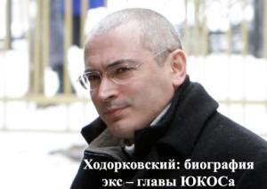 Mikhail Khodorkovsky, Mikhail Khodorkovsky, Khodorkovsky Wikipedia, Khodorkovsky biography
