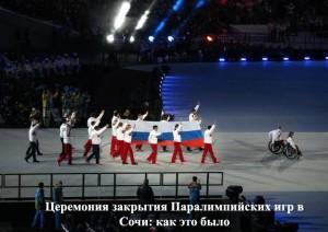 Paralympics, Paralympics 2014, Paralympics in Sochi, the closing of the Paralympics, the closing of the Paralympics in Sochi 2014