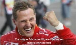 Schumacher, Schumacher news, Schumacher latest news