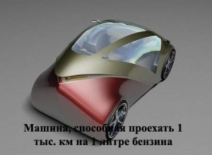 the machine is capable to pass 1 thousand km on 1 liters, super saver car, very economical car