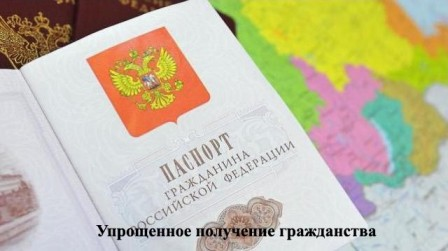 citizenship of the Russian Federation, a simplified citizenship of the Russian Federation, citizenship of the Russian Federation citizens of Ukraine, the citizenship of the Russian Federation for Ukraine, a simplified citizenship of the Russian Federation 2014, a simplified procedure for obtaining citizenship of the Russian Federation