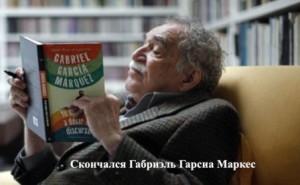 Gabriel Garcia Marquez, Marquez Gabriel Garcia