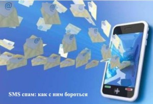 sms spam, sms spam how to fight SMS spam, how to get rid of spam