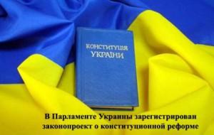 the new Constitution of Ukraine