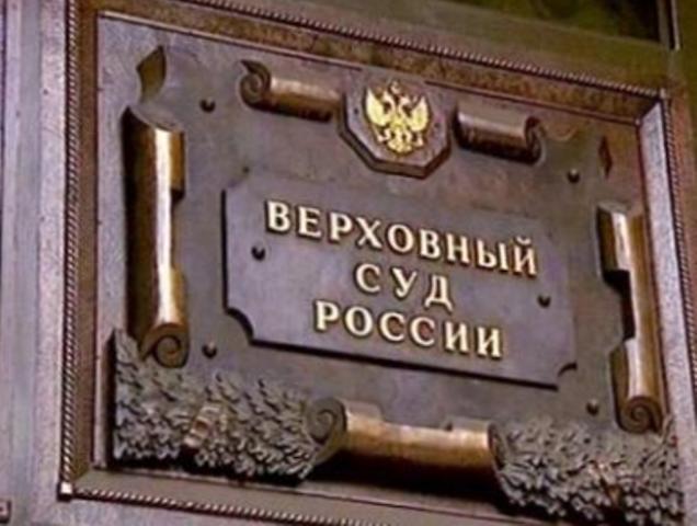 жалоба в Верховный Суд, как обжаловать решение в Верховный Суд, кассационная жалоба, кассация Верховный Суд, обжалование, ВС РФ, отмена решения, отмена приговора