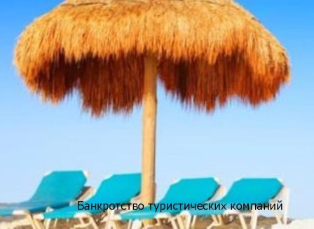 bankruptcy of travel companies, tour operators bankruptcy, bankruptcy of travel agencies