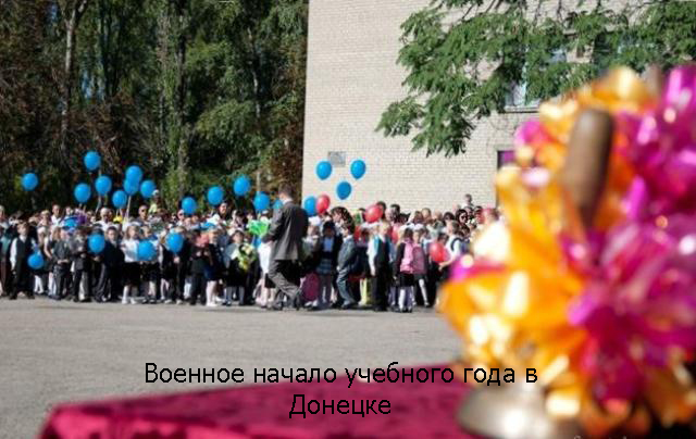 first day of school in Donetsk, the shelling of schools of Donetsk, Donetsk news, the line in Donetsk