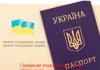 citizenship, obtaining temporary asylum, obtaining a temporary residence permit, for citizens of Ukraine, work permit, patent