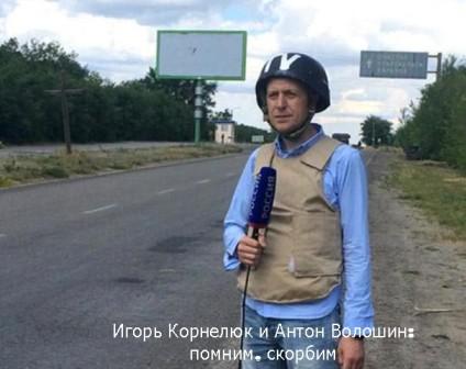 the death of journalists, Anton Voloshin, Igor Kornelyuk, VGTRK journalists