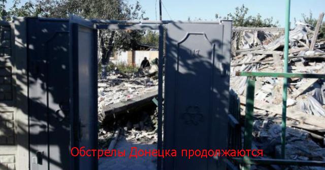 the shelling of Donetsk, in Donetsk again fired