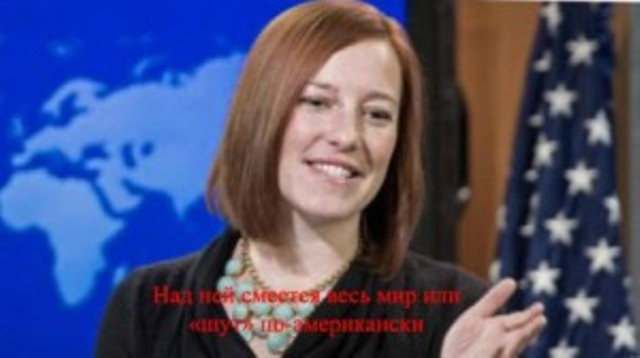 Jen psaki, the U.S. state Department, psaki anecdotes, biography Jen psaki, psaki on Russian gas, psaki about the referendum