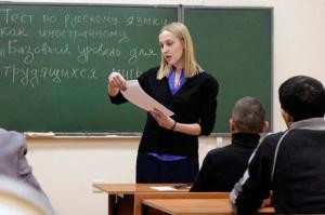 exams for foreigners, learning to pass Russian language and history to a foreigner, jobs in Russian and the history of the migrant