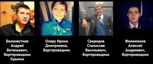 крушение А321, крушение Airbus A321, упал российский самолет, кто выжил в крушении А321, список экипажа борта А321, список пассажиров рейса Египет Санкт-Петербург, версии крушения лайнера Когалымавиа, катастрофа в Синае последние новости, расшифровка черных ящиков