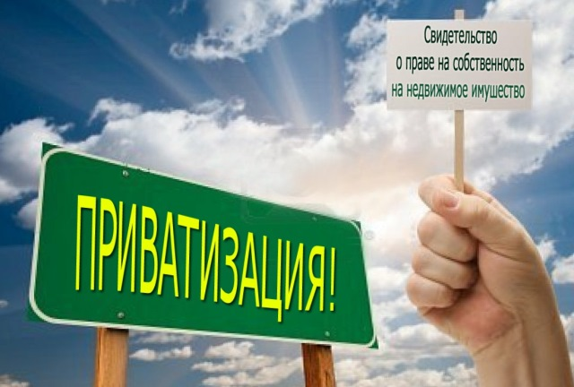 free privatization, the terms of free privatization, to what can be privatized, privatization of the apartment, dacha Amnesty, the term dacha Amnesty
