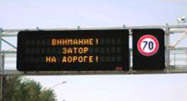 intelligent transport systems, its - it, intelligent roads in Russia, highway M-11