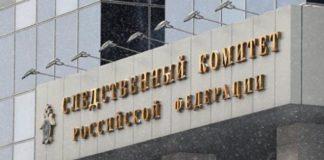 Александр Сорокин, арест за взятку, арест за взятку в крупном размере, взятка в крупном размере, арест подполковника юстиции, арест сотрудника следственного комитета