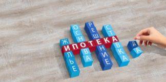 ипотека, как сэкономить на ипотеке, как заработать на ипотеке, как снизить процент по ипотеке, уменьшить ипотеку