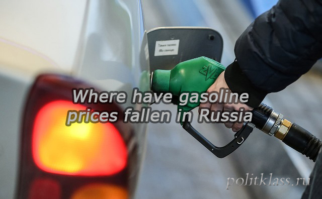 gasoline, Russia, where gasoline fell, gasoline prices