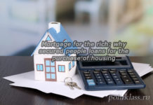 mortgage for the rich, mortgage, why the rich take a mortgage, mortgage for wealthy citizens, luxury housing, buying luxury housing, whether to take a mortgage