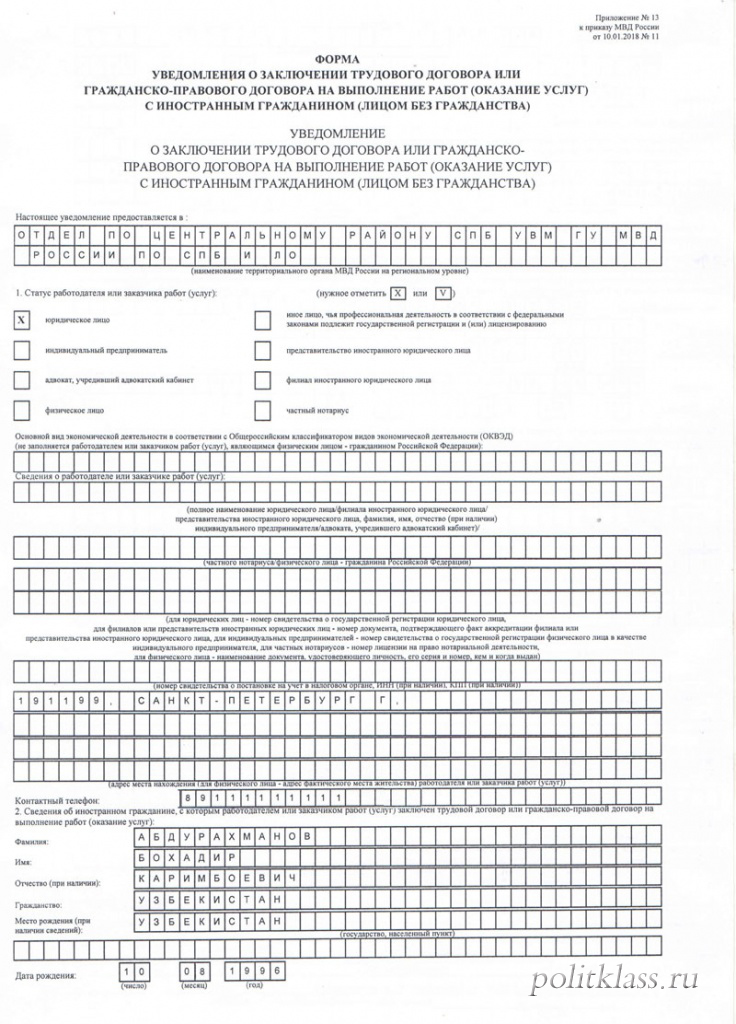 notification of the conclusion of an employment contract with a foreign citizen, notification of the termination of an employment contract with a foreign citizen, the notification form for the conclusion of an agreement with a foreign citizen, the notification form for the termination of an agreement with a foreign citizen, download the notification form