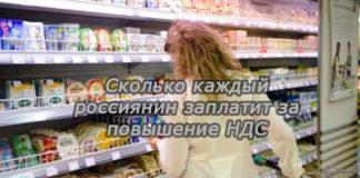 НДС, повышение НДС, что будет после повышения НДС, сколько россияне заплатят за повышение НДС, налог на добавленную стоимость
