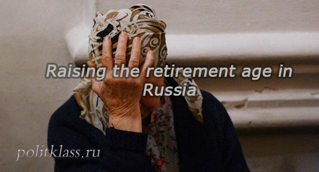 retirement age, pension reform, raising the retirement age in Russia, pension age latest news, pension age 2018