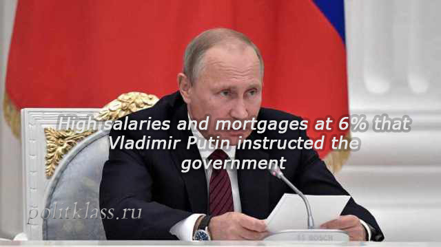orders of Putin, presidential decrees, preferential mortgage, salaries, Vladimir Putin, a straight line, the decrees following a straight line