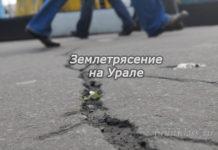 землетрясение, землетрясение на Урале, землетрясение Усть-Катав, тайфун Джеби