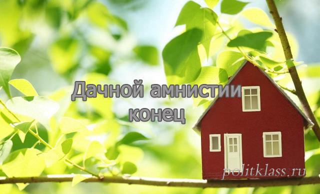 дачная амнистия, дача, дом, дачный участок, дача 2019, строительство дачи, узаконить дачу, узаконить дом на садовом участке, оформление дачного домика