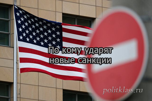 санкции, санкции против России, DASCA 2.0, против кого новые санкции, санкции 2019, последствия новых санкций для экономики россии