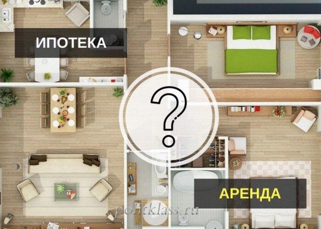 ипотека, аренда, что лучше аренда или ипотека, ипотека в 2019 году, что выбрать ипотеку или аренду