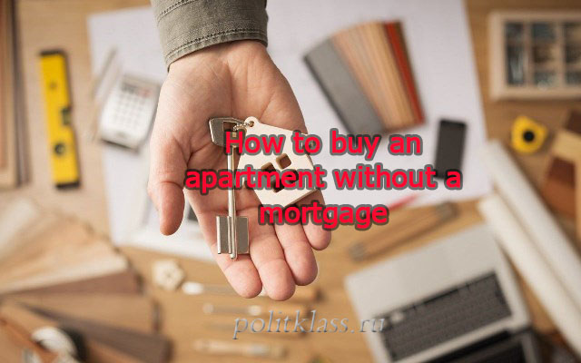 mortgage, is it possible to buy an apartment without a mortgage, buying an apartment without a mortgage 2019, mortgage in 2019, how to save up for an apartment, whether to take a mortgage, mortgage or rent