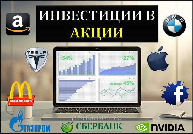 анализ финансовых рынков, как купить акции, как заработать на акциях, инвестирование, инвестиции в акции, истории успешных людей, инвестиции в акции для начинающих, как купить акции, как выбрать акции, анализ акций, сколько можно заработать инвестируя в акции